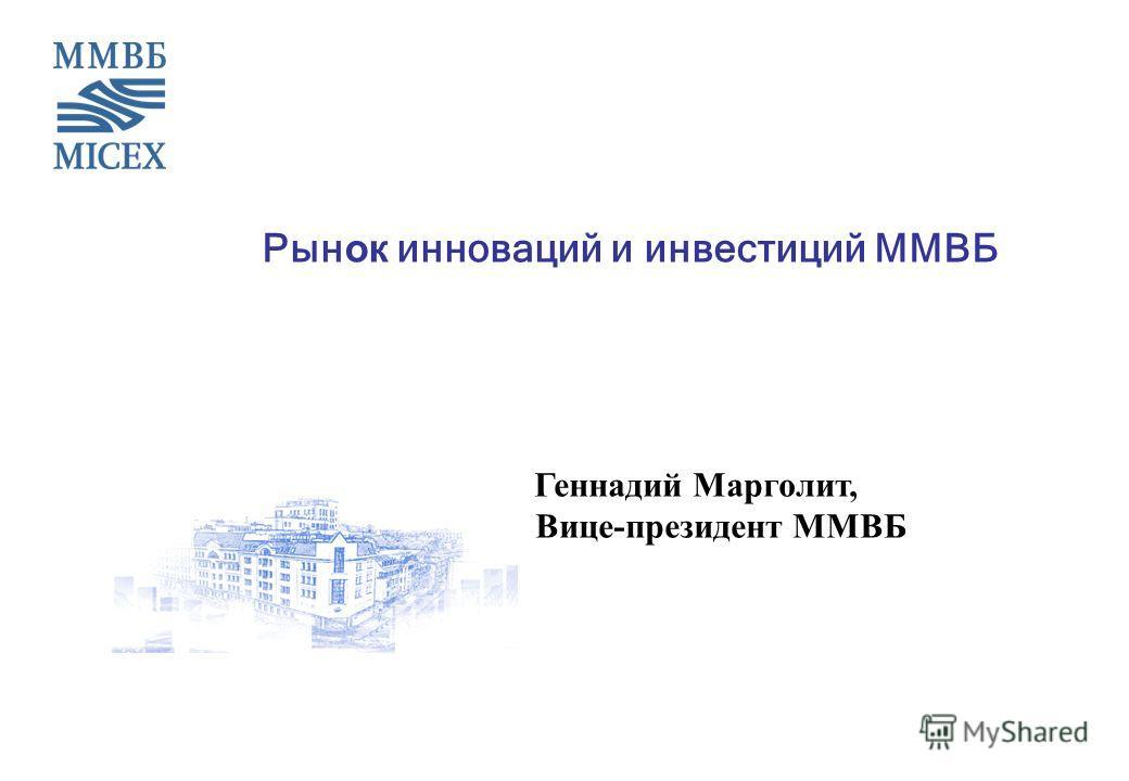 Рын ок инноваций и инвестиций ММВБ Геннадий Марголит, Вице-президент ММВБ