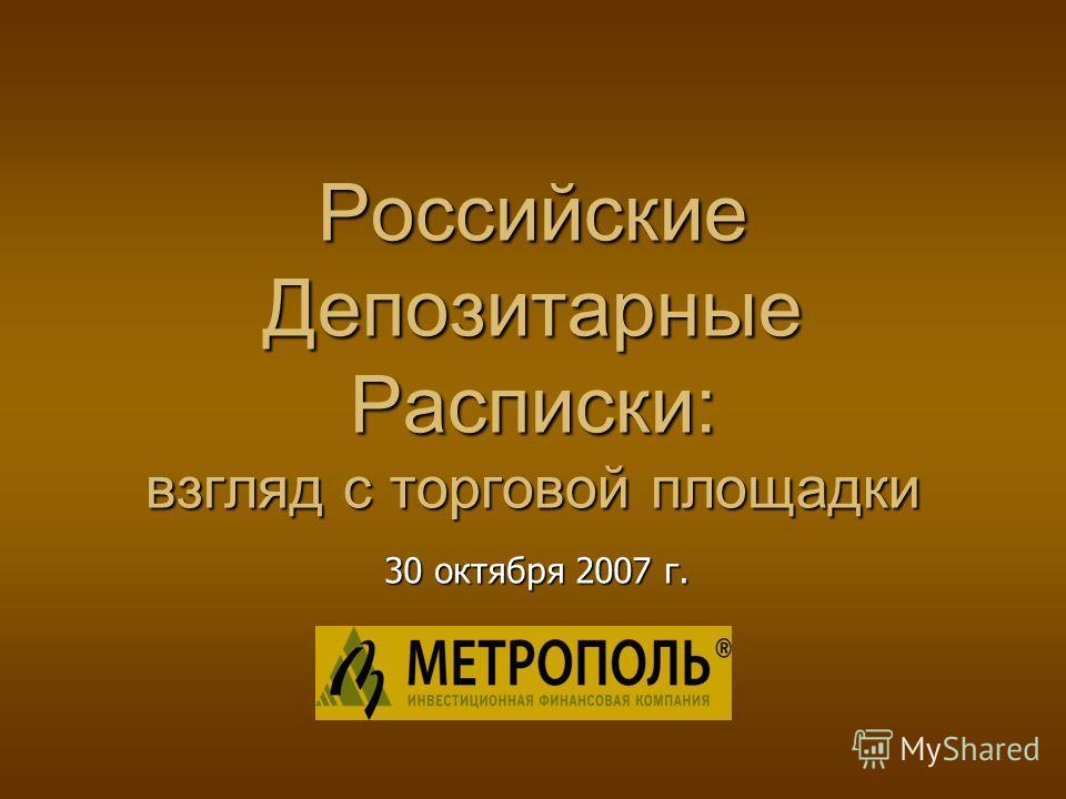 Российские Депозитарные Расписки: взгляд с торговой площадки 30 октября 2007 г.