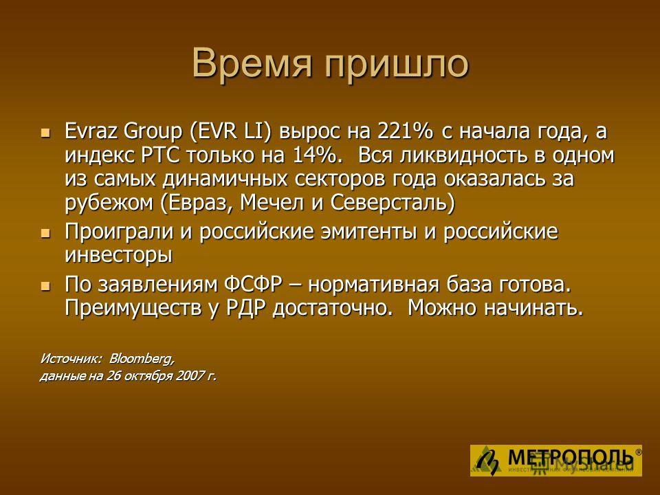Время пришло Evraz Group (EVR LI) вырос на 221% с начала года, а индекс РТС только на 14%. Вся ликвидность в одном из самых динамичных секторов года оказалась за рубежом (Евраз, Мечел и Северсталь) Evraz Group (EVR LI) вырос на 221% с начала года, а
