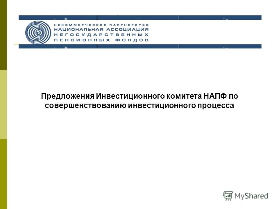 Предложения Инвестиционного комитета НАПФ по совершенствованию инвестиционного процесса