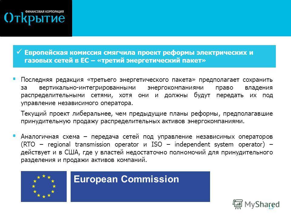 13 Европейская комиссия смягчила проект реформы электрических и газовых сетей в ЕС – «третий энергетический пакет» Последняя редакция «третьего энергетического пакета» предполагает сохранить за вертикально-интегрированными энергокомпаниями право влад