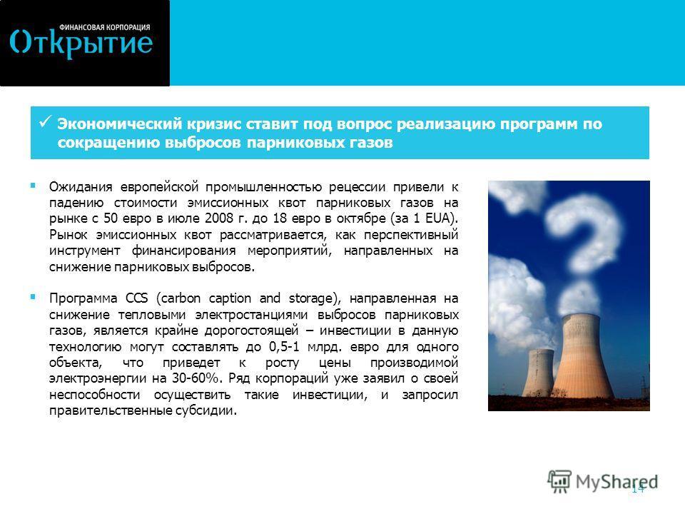 14 Экономический кризис ставит под вопрос реализацию программ по сокращению выбросов парниковых газов Ожидания европейской промышленностью рецессии привели к падению стоимости эмиссионных квот парниковых газов на рынке с 50 евро в июле 2008 г. до 18