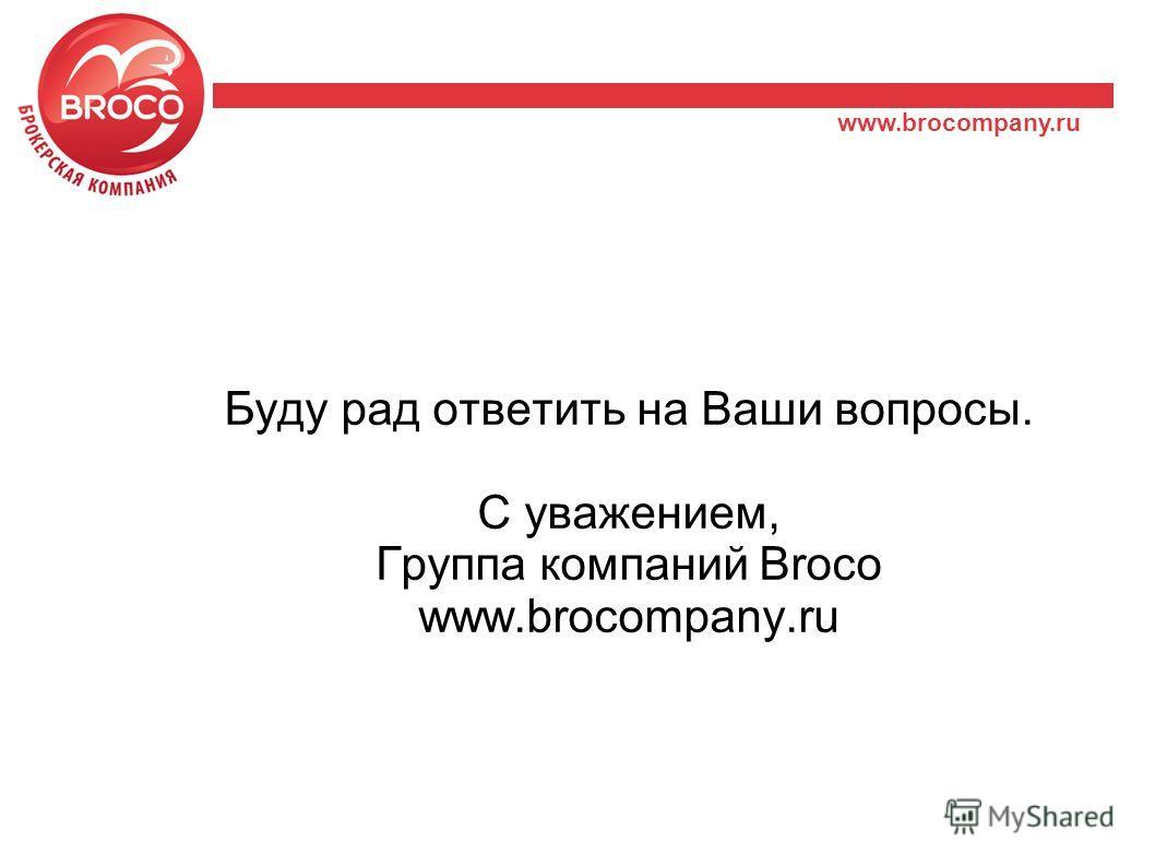 www.brocompany.ru Буду рад ответить на Ваши вопросы. С уважением, Группа компаний Broco www.brocompany.ru