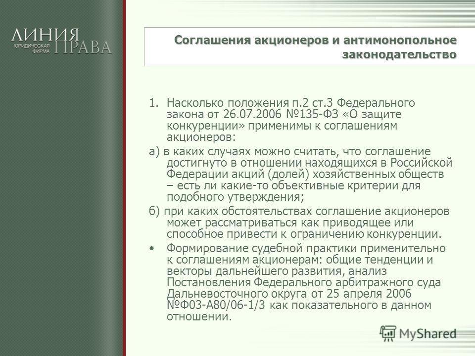 Соглашения акционеров и антимонопольное законодательство 1.Насколько положения п.2 ст.3 Федерального закона от 26.07.2006 135-ФЗ «О защите конкуренции» применимы к соглашениям акционеров: а) в каких случаях можно считать, что соглашение достигнуто в