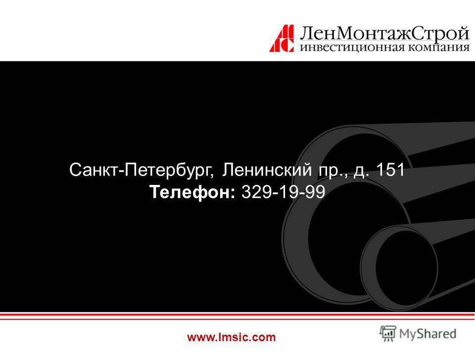 www.lmsic.com Санкт-Петербург, Ленинский пр., д. 151 Телефон: 329-19-99
