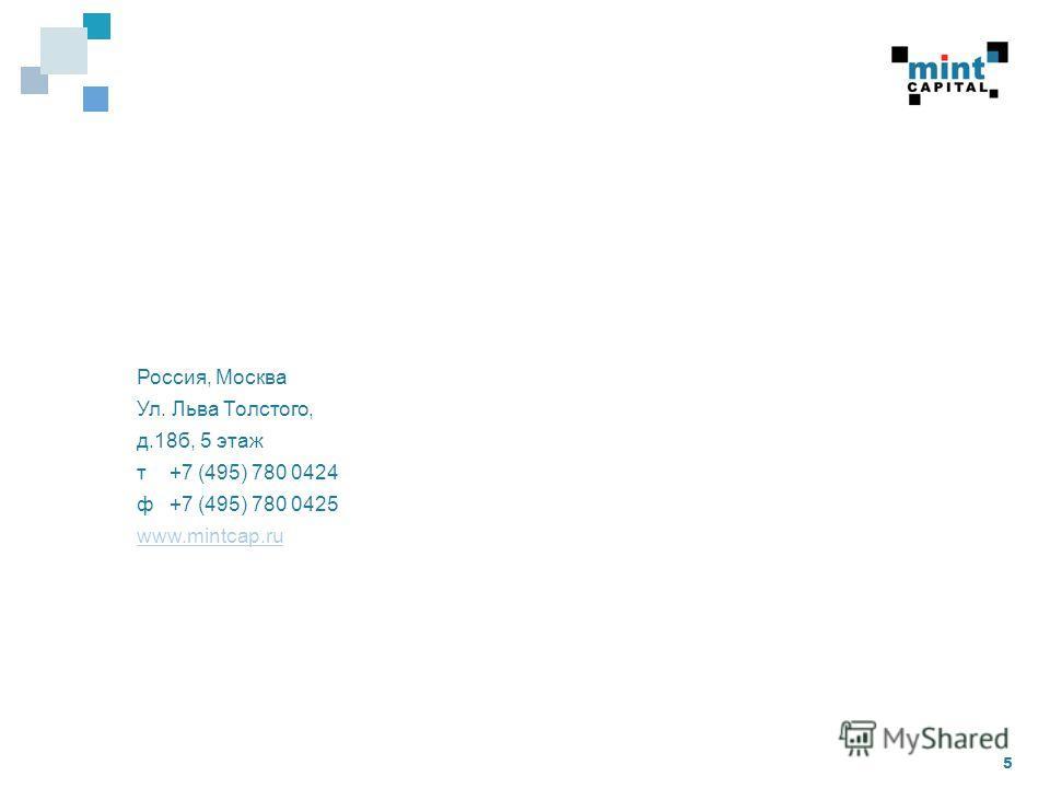 5 Россия, Москва Ул. Льва Толстого, д.18б, 5 этаж т +7 (495) 780 0424 ф+7 (495) 780 0425 www.mintcap.ru