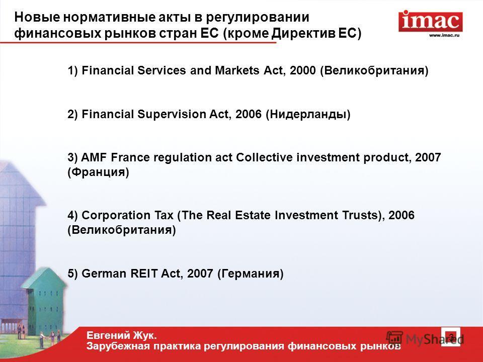 3 Новые нормативные акты в регулировании финансовых рынков стран ЕС (кроме Директив ЕС) 1) Financial Services and Markets Act, 2000 (Великобритания) 2) Financial Supervision Act, 2006 (Нидерланды) 3) AMF France regulation act Collective investment pr