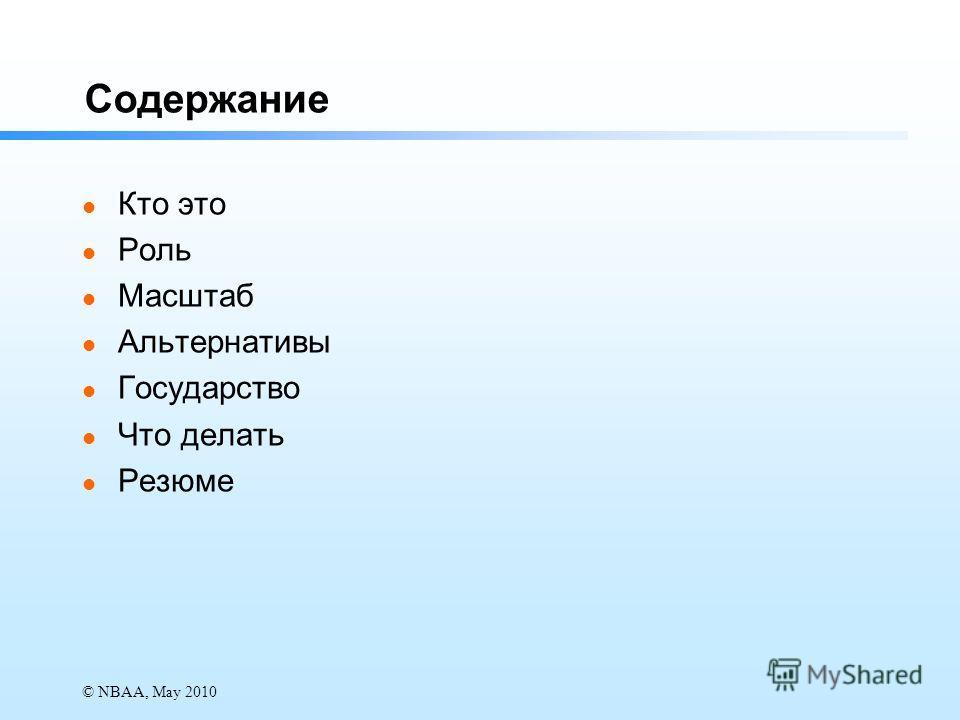 Бизнес-ангелы в России: кто они? Чибисов Роман Национальная ассоциация бизнес-ангелов May 26, 2010 Форум: Инвестиции в Россию