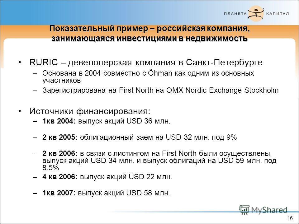16 Показательный пример – российская компания, занимающаяся инвестициями в недвижимость RURIC – девелоперская компания в Санкт-Петербурге –Основана в 2004 совместно с Öhman как одним из основных участников –Зарегистрирована на First North на OMX Nord