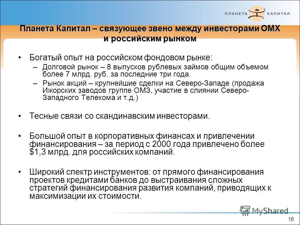 18 Планета Капитал – связующее звено между инвесторами OMX и российским рынком Богатый опыт на российском фондовом рынке: –Долговой рынок – 8 выпусков рублевых займов общим объемом более 7 млрд. руб. за последние три года. –Рынок акций – крупнейшие с