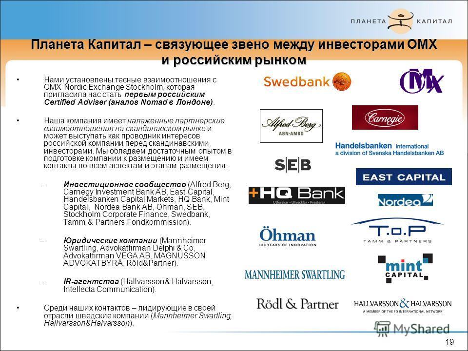 19 Планета Капитал – связующее звено между инвесторами OMX и российским рынком Нами установлены тесные взаимоотношения с OMX Nordic Exchange Stockholm, которая пригласила нас стать первым российским Certified Adviser (аналог Nomad в Лондоне). Наша ко