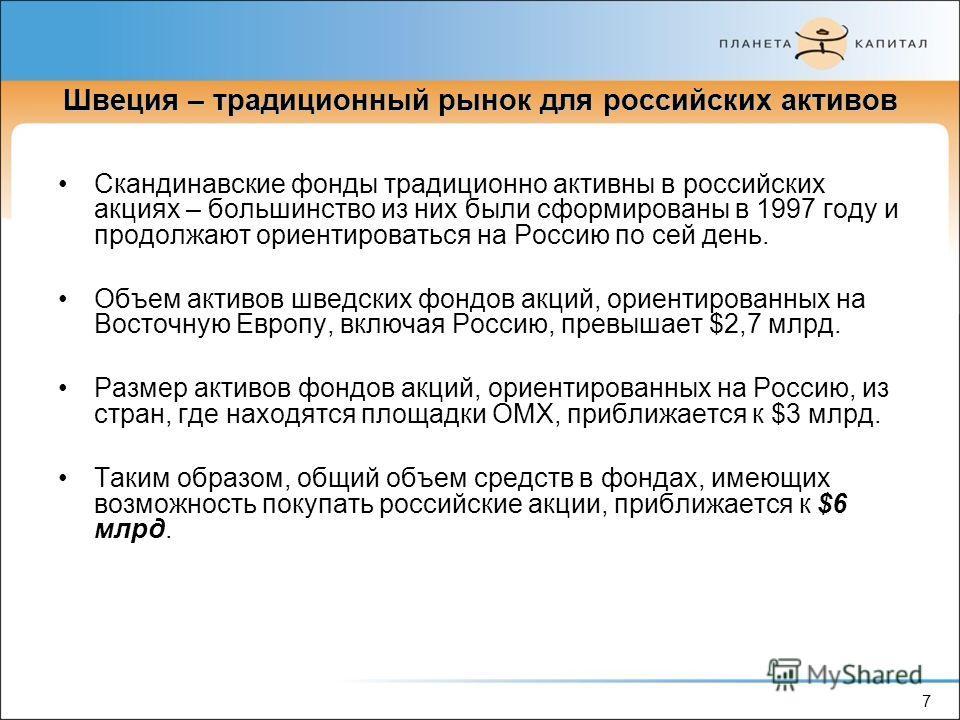 7 Швеция – традиционный рынок для российских активов Скандинавские фонды традиционно активны в российских акциях – большинство из них были сформированы в 1997 году и продолжают ориентироваться на Россию по сей день. Объем активов шведских фондов акци