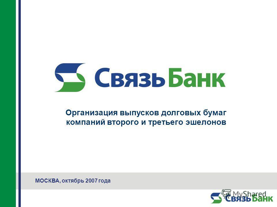 МОСКВА, октябрь 2007 года Организация выпусков долговых бумаг компаний второго и третьего эшелонов