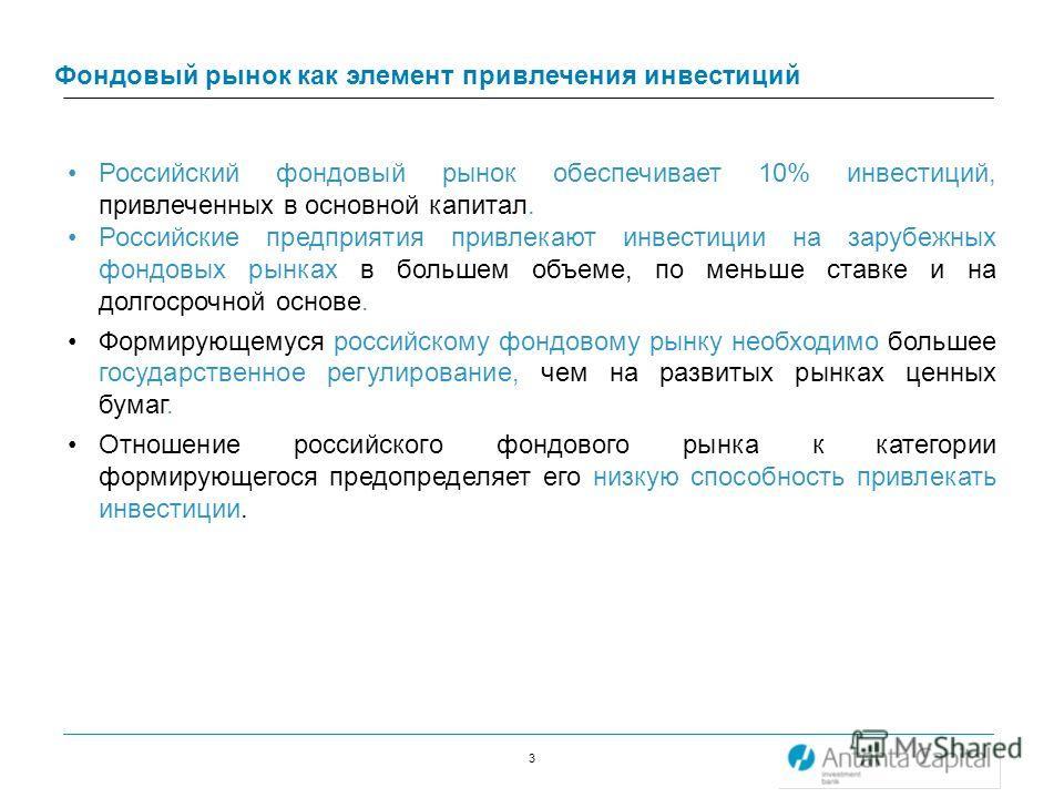 3 Фондовый рынок как элемент привлечения инвестиций Российский фондовый рынок обеспечивает 10% инвестиций, привлеченных в основной капитал. Российские предприятия привлекают инвестиции на зарубежных фондовых рынках в большем объеме, по меньше ставке