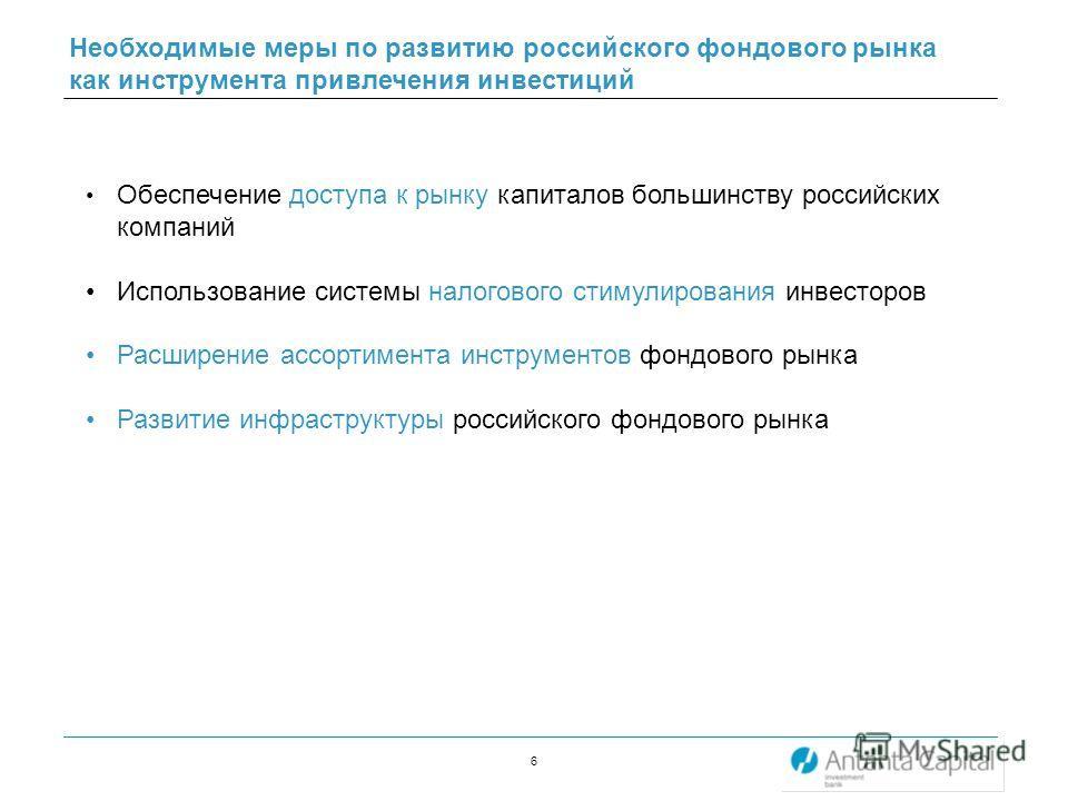 6 Обеспечение доступа к рынку капиталов большинству российских компаний Использование системы налогового стимулирования инвесторов Расширение ассортимента инструментов фондового рынка Развитие инфраструктуры российского фондового рынка Необходимые ме