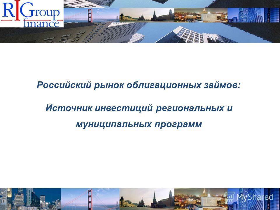 Российский рынок облигационных займов: Источник инвестиций региональных и муниципальных программ