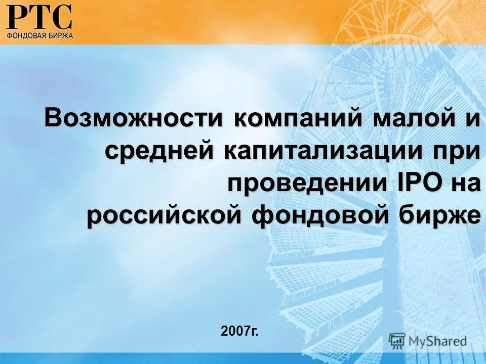 Возможности компаний малой и средней капитализации при проведении IPO на российской фондовой бирже 2007г.