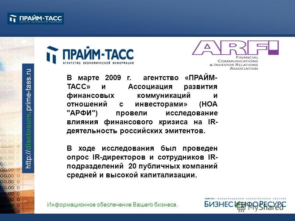 Информационное обеспечение Вашего бизнеса. http://disclosure.prime-tass.ru В марте 2009 г. агентство «ПРАЙМ- ТАСС» и Ассоциация развития финансовых коммуникаций и отношений с инвесторами» (НОА