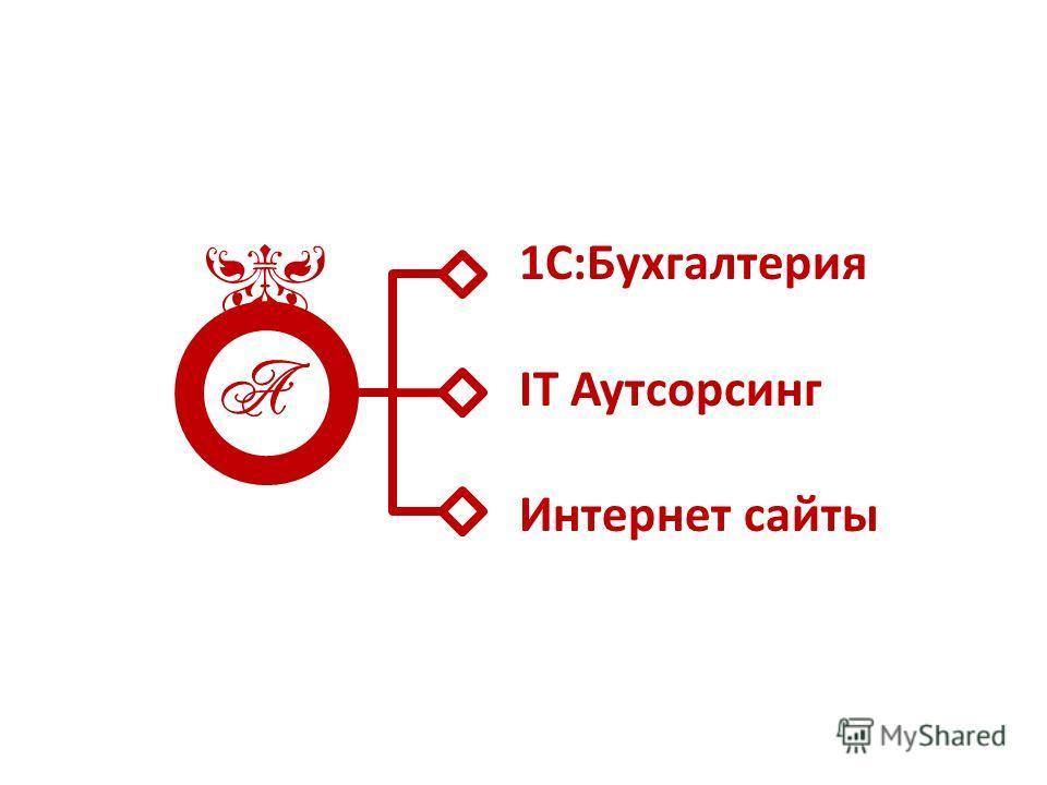 1С:Бухгалтерия IT Аутсорсинг Интернет сайты