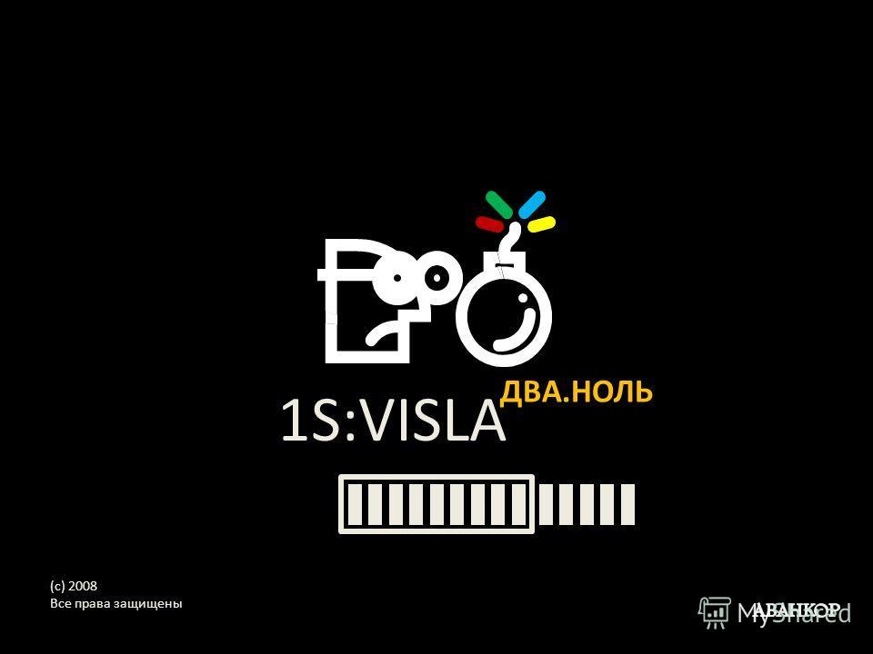 1S:VISLA (с) 2008 Все права защищены ДВА.НОЛЬ