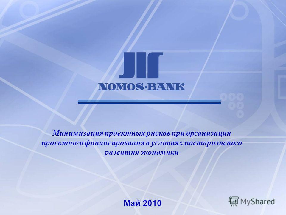 Май 2010 Минимизация проектных рисков при организации проектного финансирования в условиях посткризисного развития экономики