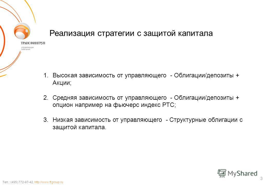 Тел.: (495) 772-97-42, http://www.tfgroup.ru 3 Реализация стратегии с защитой капитала 1.Высокая зависимость от управляющего - Облигации/депозиты + Акции; 2.Средняя зависимость от управляющего - Облигации/депозиты + опцион например на фьючерс индекс