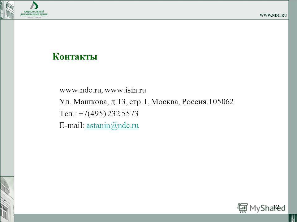 12 www.ndc.ru, www.isin.ru Ул. Машкова, д.13, стр.1, Москва, Россия,105062 Тел.: +7(495) 232 5573 E-mail: astanin@ndc.ruastanin@ndc.ru Контакты