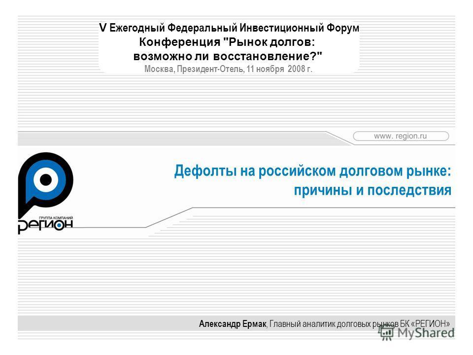 Дефолты на российском долговом рынке: причины и последствия V Ежегодный Федеральный Инвестиционный Форум Конференция
