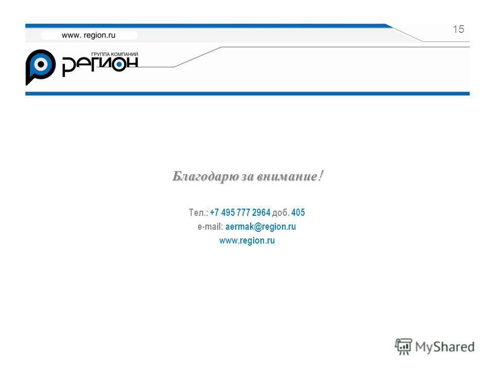 15 Благодарю за внимание! Тел.: +7 495 777 2964 доб. 405 e-mail: aermak@region.ru www.region.ru