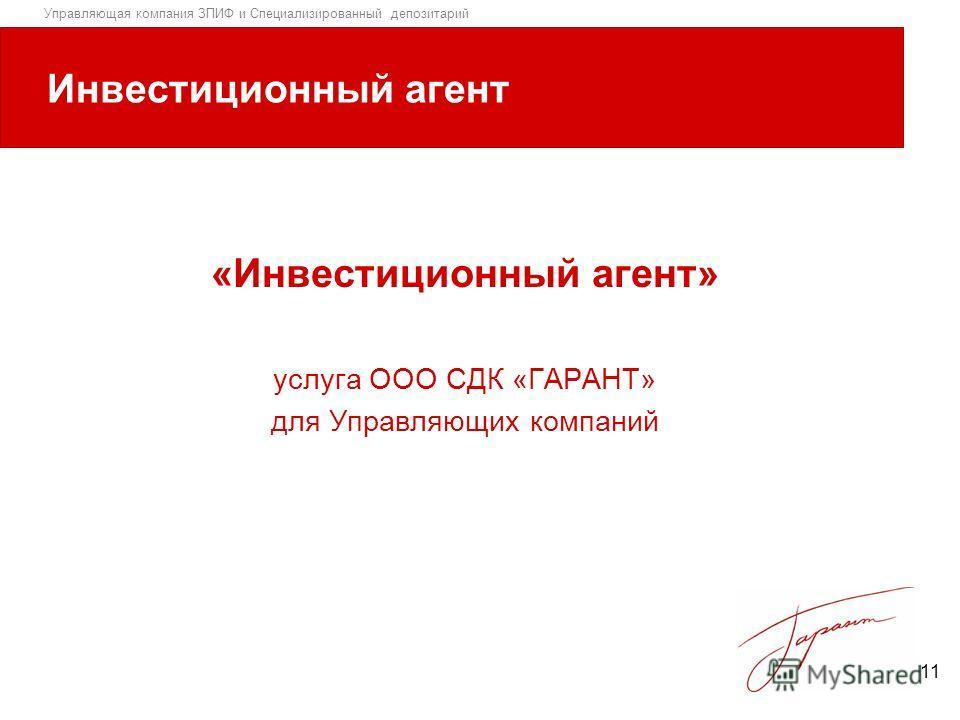 Управляющая компания ЗПИФ и Специализированный депозитарий 11 «Инвестиционный агент» услуга ООО СДК «ГАРАНТ» для Управляющих компаний Инвестиционный агент