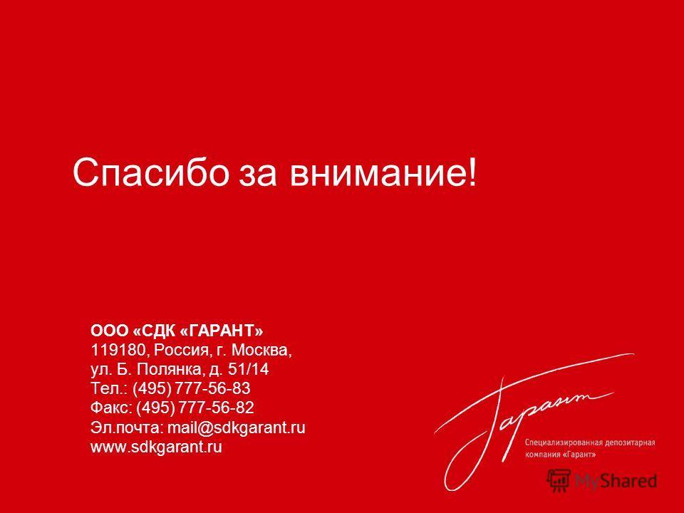 Спасибо за внимание! ООО «СДК «ГАРАНТ» 119180, Россия, г. Москва, ул. Б. Полянка, д. 51/14 Тел.: (495) 777-56-83 Факс: (495) 777-56-82 Эл.почта: mail@sdkgarant.ru www.sdkgarant.ru