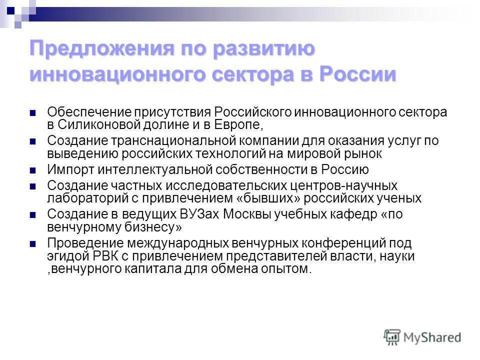 Предложения по развитию инновационного сектора в России Обеспечение присутствия Российского инновационного сектора в Силиконовой долине и в Европе, Создание транснациональной компании для оказания услуг по выведению российских технологий на мировой р