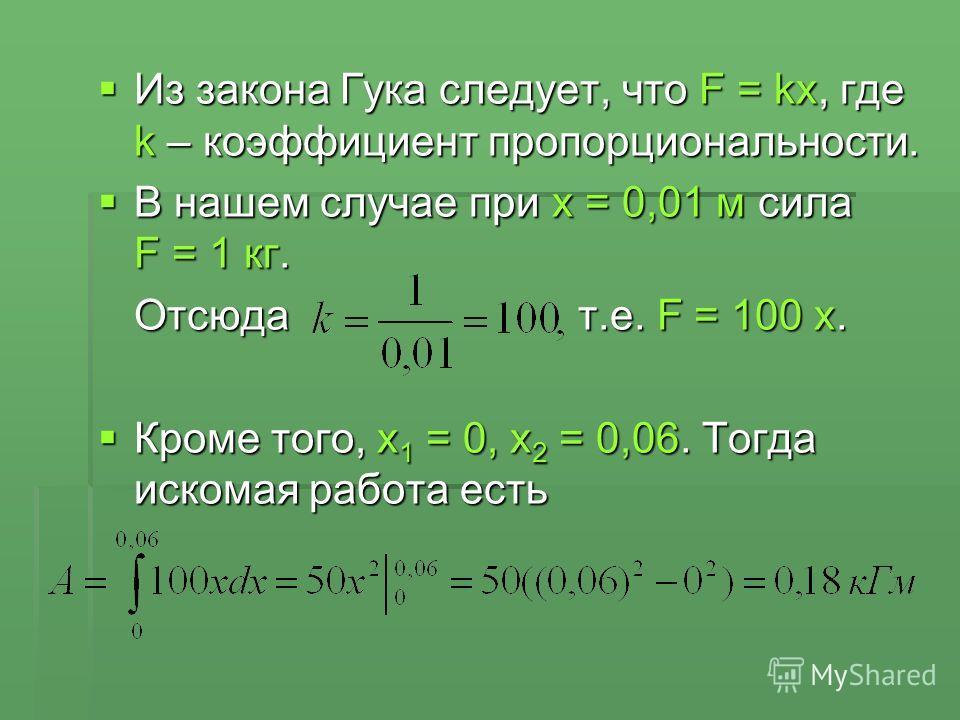 Из закона Гука следует, что F = kx, где k – коэффициент пропорциональности. Из закона Гука следует, что F = kx, где k – коэффициент пропорциональности. В нашем случае при x = 0,01 м сила F = 1 кг. В нашем случае при x = 0,01 м сила F = 1 кг. Отсюда т