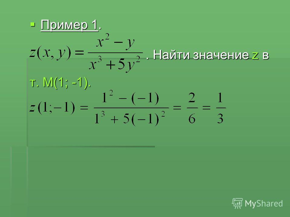 Пример 1. Пример 1.. Найти значение z в т. М(1; -1).