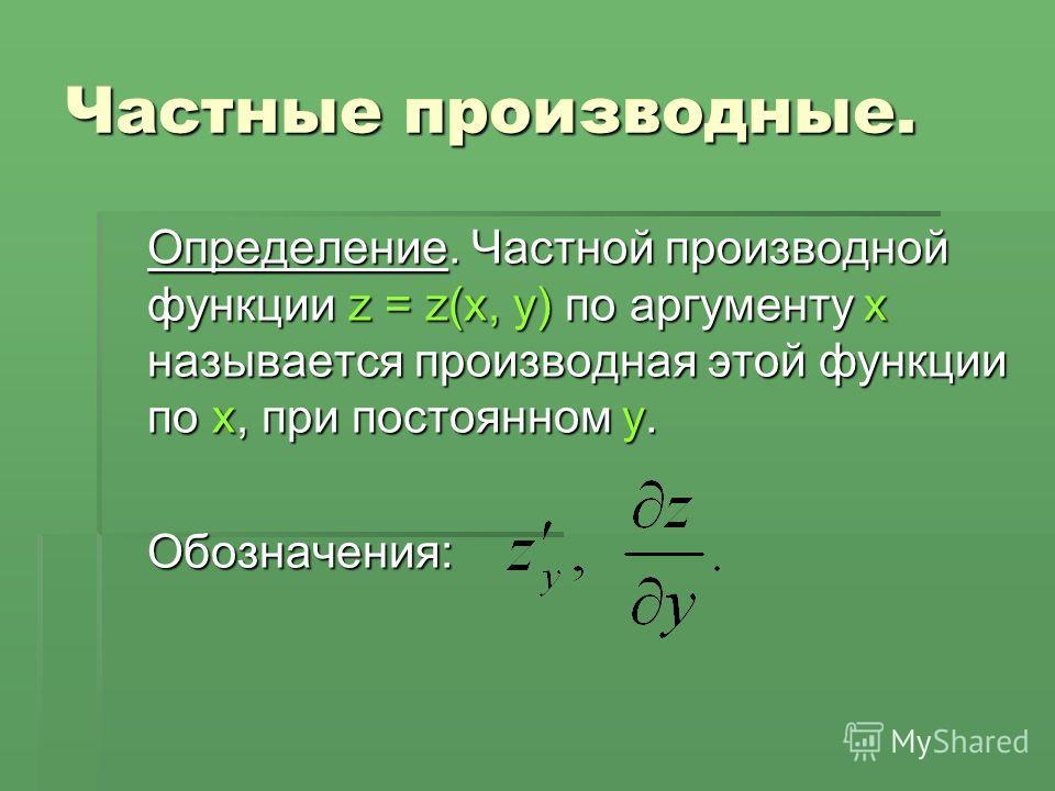 Определение. Частной производной функции z = z(x, y) по аргументу x называется производная этой функции по x, при постоянном y. Обозначения: Частные производные.