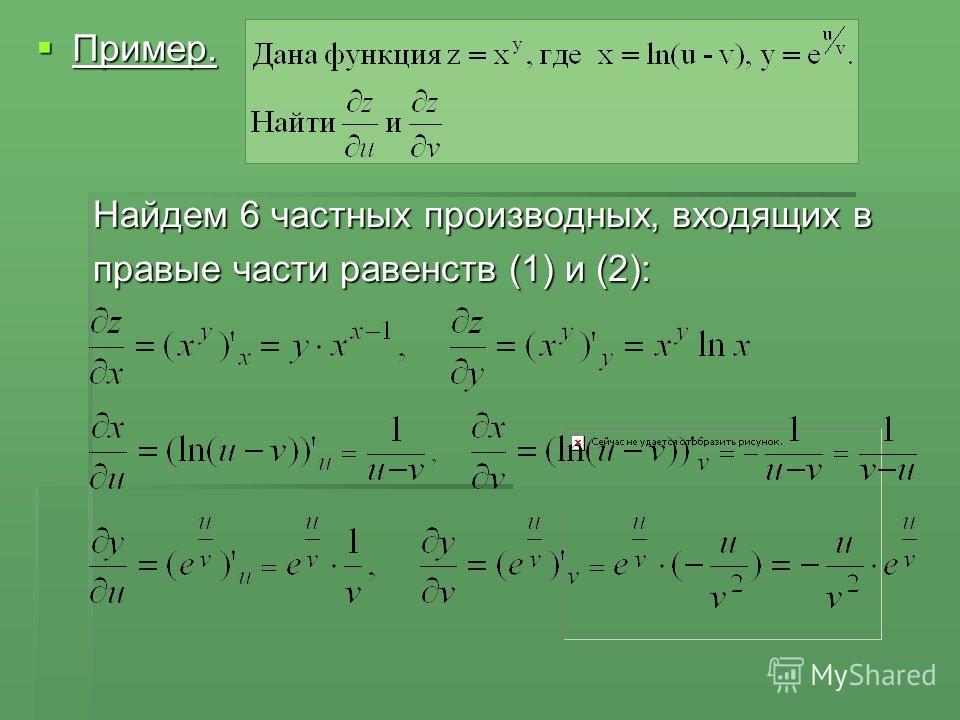 Пример. Пример. Найдем 6 частных производных, входящих в правые части равенств (1) и (2):