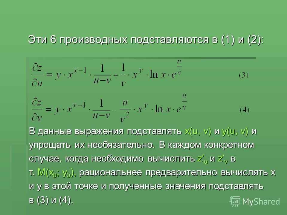Эти 6 производных подставляются в (1) и (2): В данные выражения подставлять x(u, v) и y(u, v) и упрощать их необязательно. В каждом конкретном случае, когда необходимо вычислить z u и z v в т. М(х 0 ; у 0 ), рациональнее предварительно вычислять х и