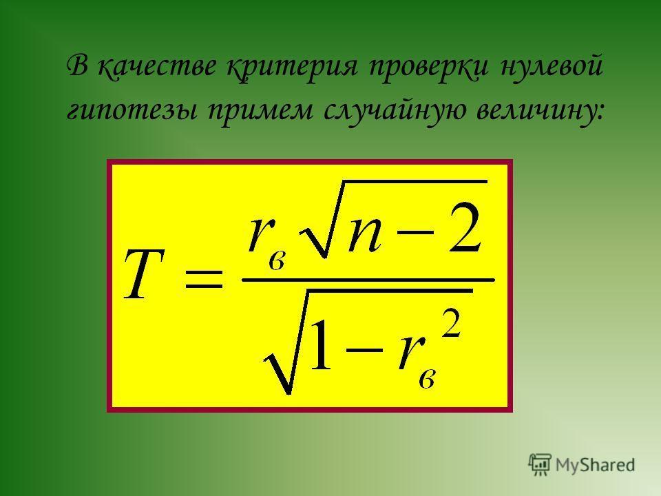 В качестве критерия проверки нулевой гипотезы примем случайную величину: