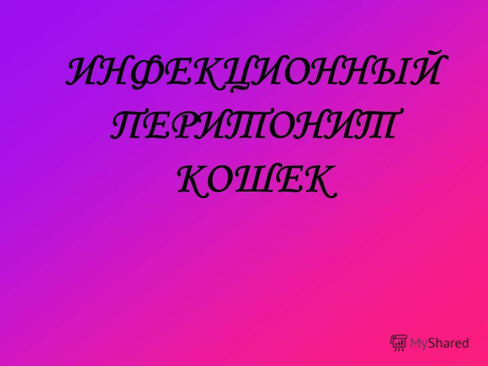 ИНФЕКЦИОННЫЙ ПЕРИТОНИТ КОШЕК