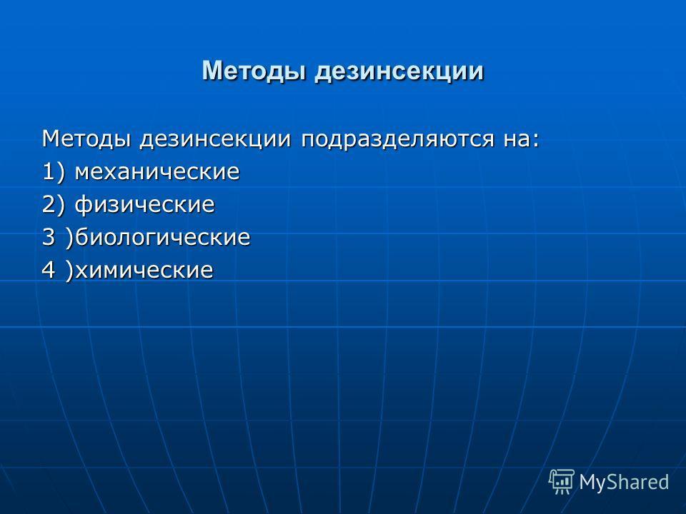 Методы дезинсекции Методы дезинсекции подразделяются на: 1) механические 2) физические 3 )биологические 4 )химические
