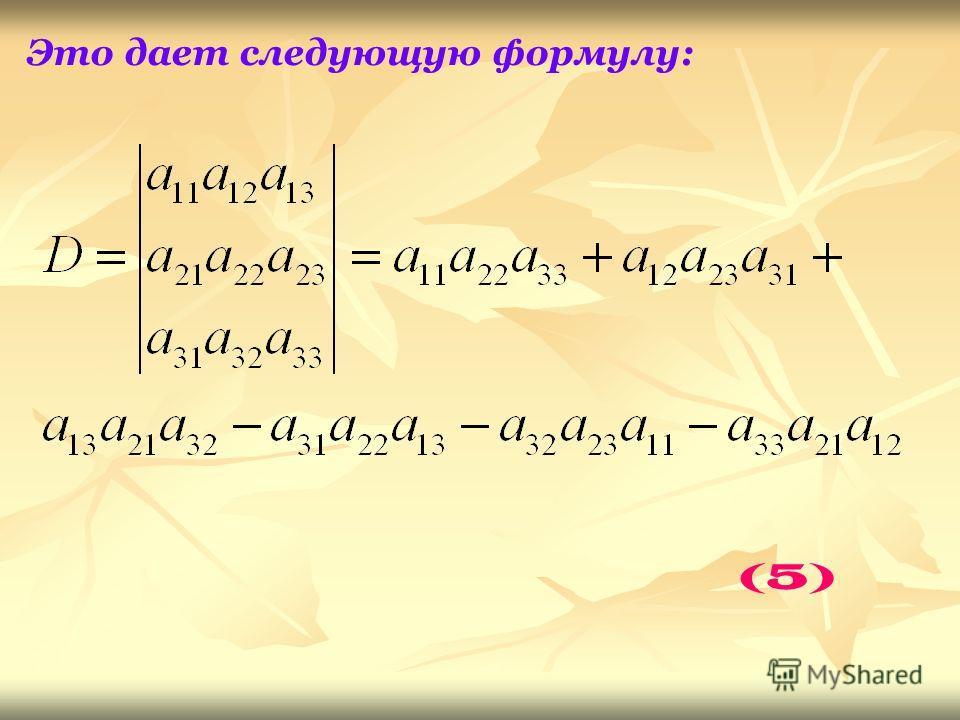 Это дает следующую формулу: (5)