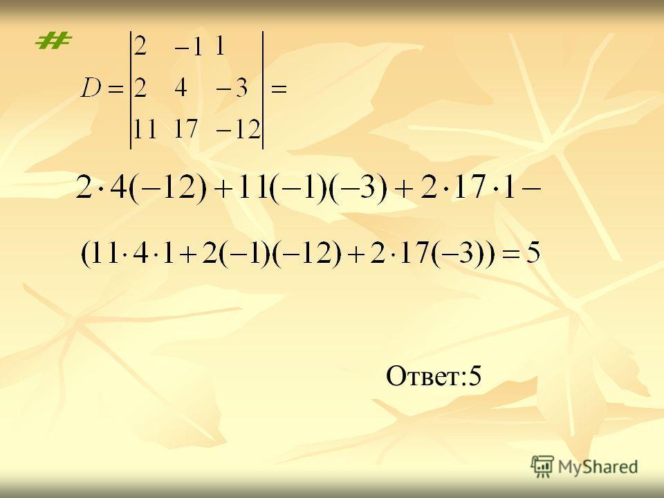 # Ответ:5