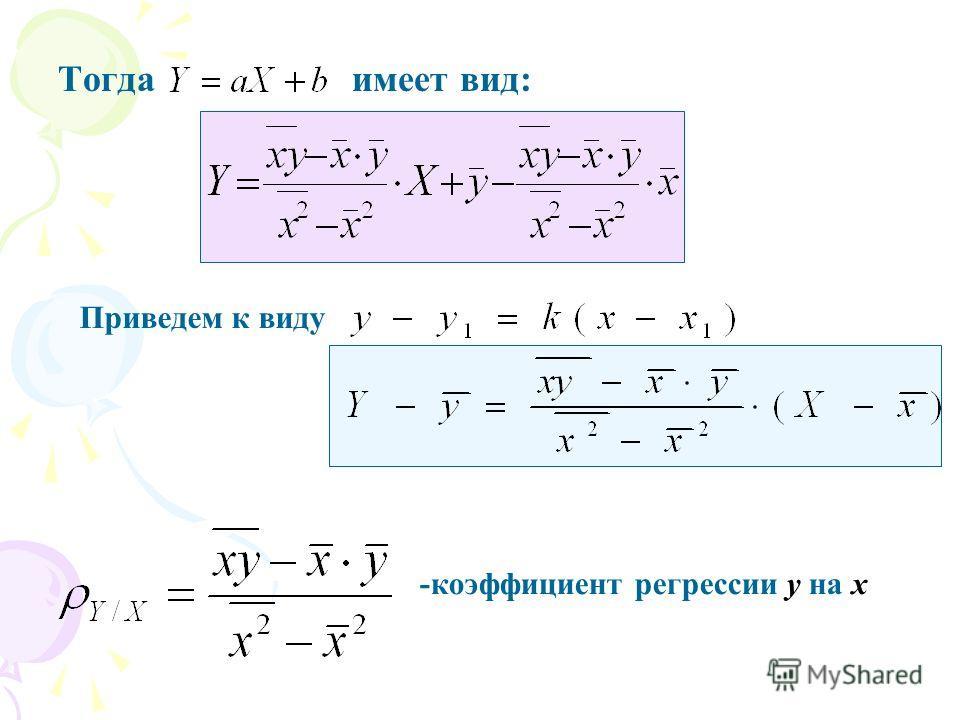 Тогда имеет вид: Приведем к виду -коэффициент регрессии y на x