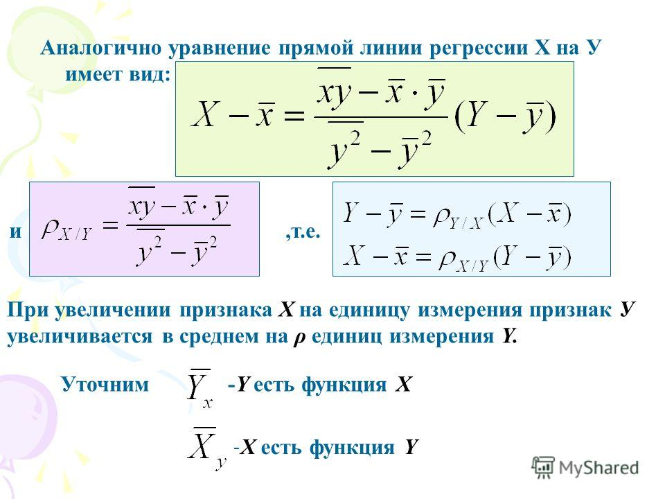 Аналогично уравнение прямой линии регрессии Х на У имеет вид: и,т.е. При увеличении признака Х на единицу измерения признак У увеличивается в среднем на ρ единиц измерения Y. Уточним-Y есть функция Х - Х есть функция Y