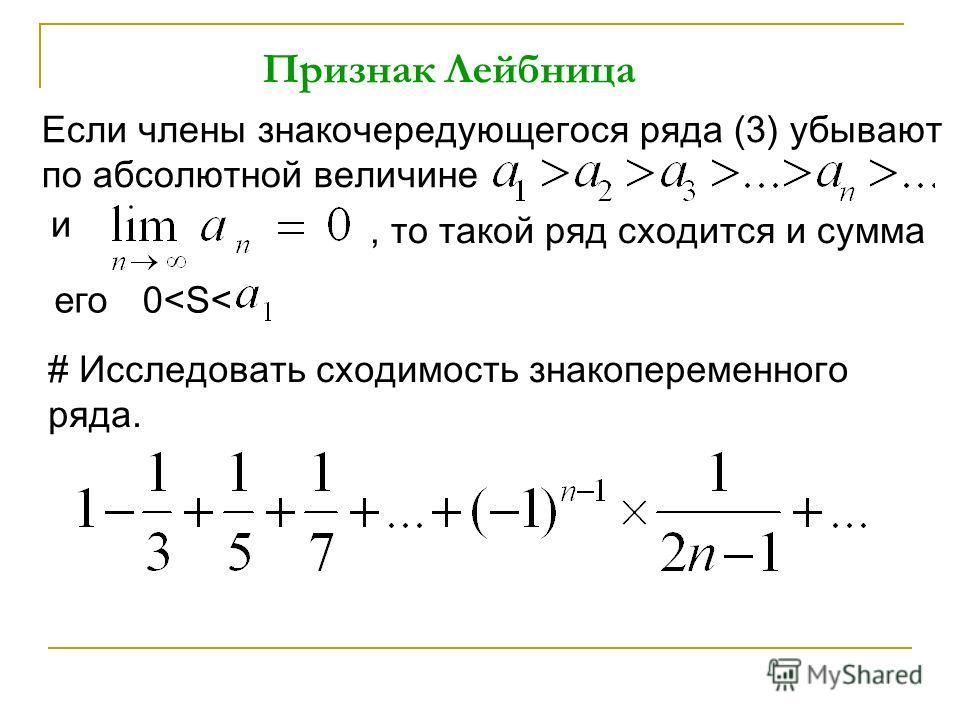 Признак Лейбница Если члены знакочередующегося ряда (3) убывают по абсолютной величине и 0