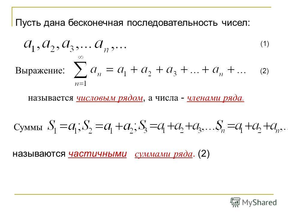 Пусть дана бесконечная последовательность чисел: (1) Выражение : (2) называется числовым рядом, а числа - членами ряда. Суммы называются частичными суммами ряда. (2)