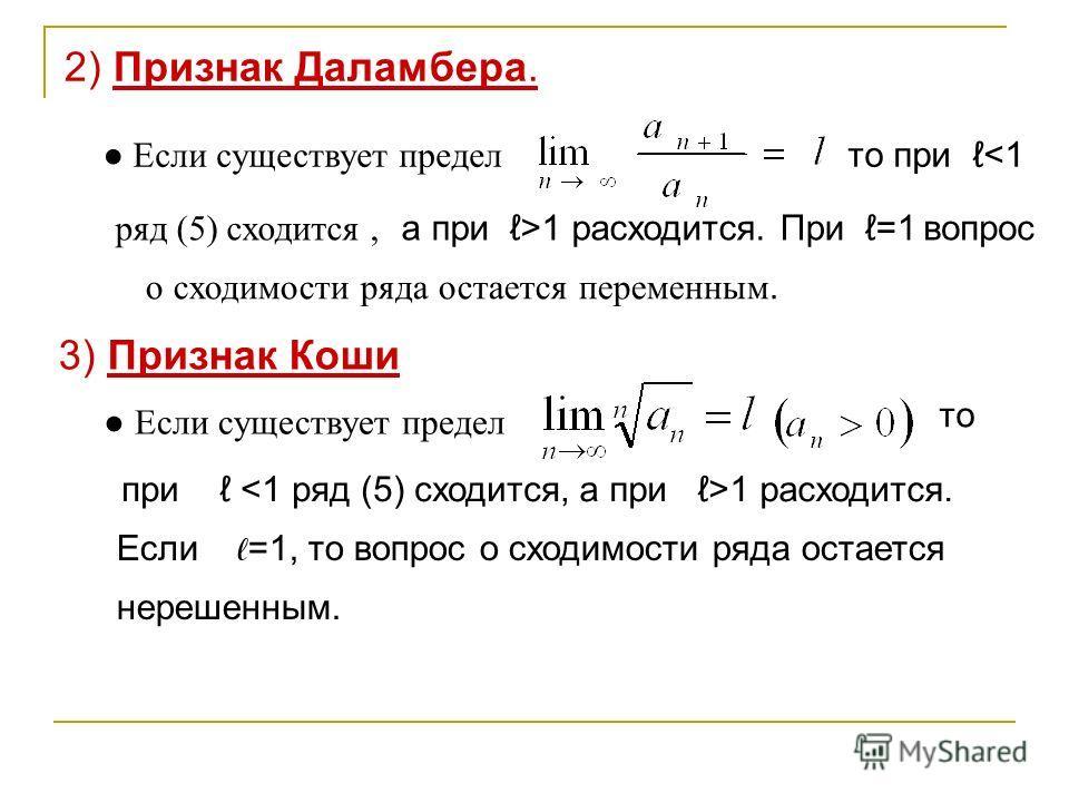 2) Признак Даламбера. Если существует предел то при 1 расходится.При =1вопрос 3) Признак Коши Если существует предел при 1 расходится. нерешенным.