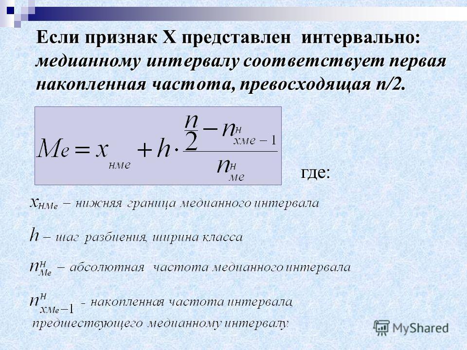 Если признак Х представлен интервально: медианному интервалу соответствует первая накопленная частота, превосходящая n/2. Если признак Х представлен интервально: медианному интервалу соответствует первая накопленная частота, превосходящая n/2. где: