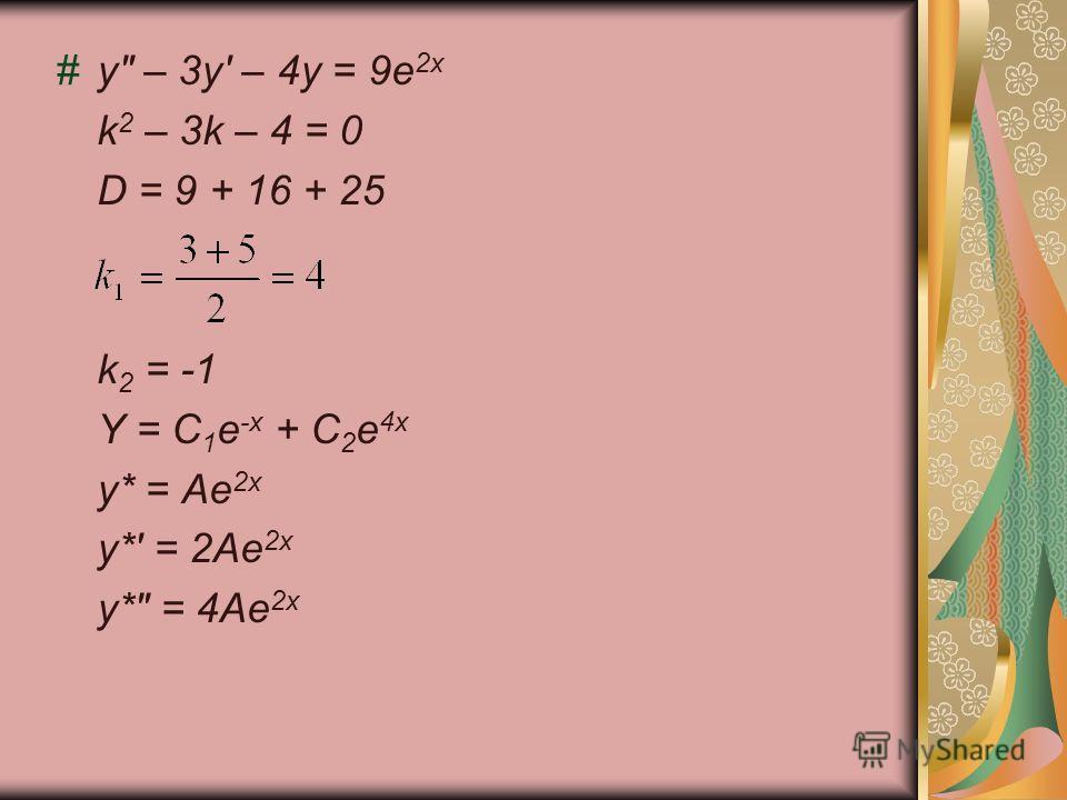 #y – 3y' – 4y = 9e 2x k 2 – 3k – 4 = 0 D = 9 + 16 + 25 k 2 = -1 Y = C 1 e -x + C 2 e 4x y* = Ae 2x y*' = 2Ae 2x y* = 4Ae 2x