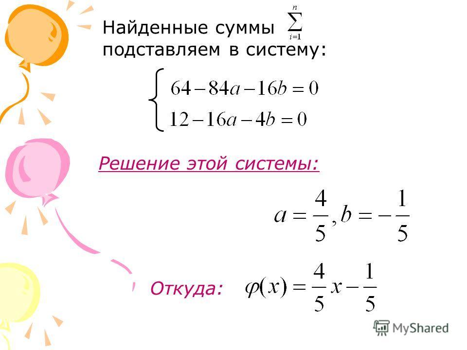 Найденные суммы подставляем в систему: Решение этой системы: Откуда: